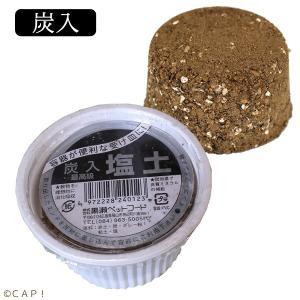 黒瀬ペットフード炭入り 最高級塩土(カップ入り)|torimura