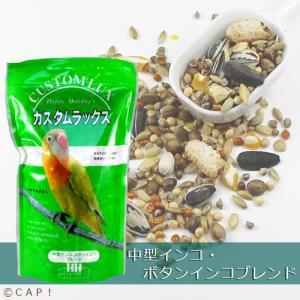 賞味期限:2020/4/30(カスタムラックス) 中型インコ・ボタンインコブレンド 830cc|torimura