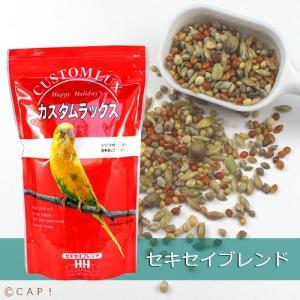 賞味期限:2020/6/30(カスタムラックス) セキセイブレンド|torimura