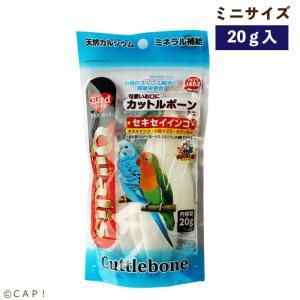 CAP! 鳥のカルシウム ペッズイシバシ カットルボーン ミニ セキセイインコ 20g入|torimura
