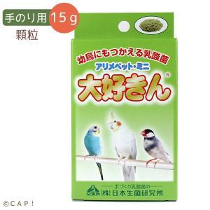 賞味期限:2019/12/20箱:グリーン(日本生菌) 大好きん 手のり用 15g|torimura