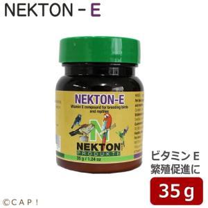 CAP! 鳥の餌 賞味期限:2022/1/31ネクトンE 35g|torimura