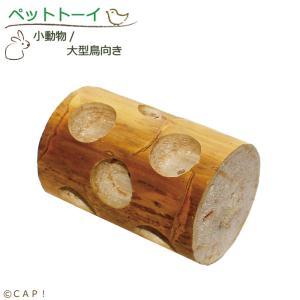 CAP! 鳥 小動物のおもちゃ カバブ バニーブラスト|torimura