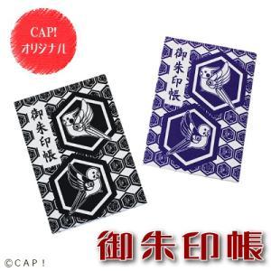 【CAP! × piyopiyobrand】御朱印帳|torimura