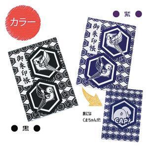 【CAP! × piyopiyobrand】御朱印帳|torimura|04