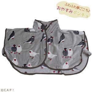 【フレンズヒル】おやすみポンチョ さくらとぶんた torimura