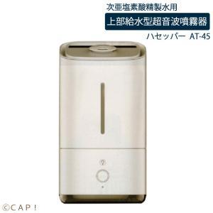 即納!【※同梱不可※】上部給水型超音波噴霧器 ハセッパー AT-45|torimura