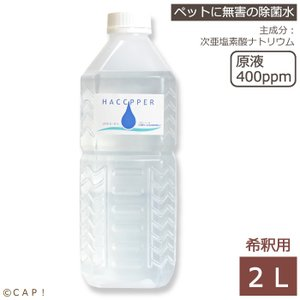 【2021/4/27精製】 次亜塩素酸除菌剤 ハセッパー 2L|torimura