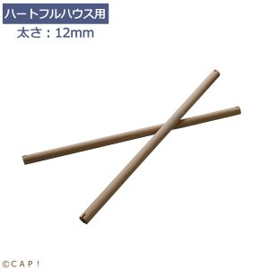 【HOEI】H付ハートフルハウスS12Φ止まり木 ※受注後お取り寄せ※|torimura
