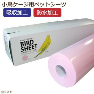 【ハッピーホリディ】小鳥用シーツ 120枚 ピンク|torimura