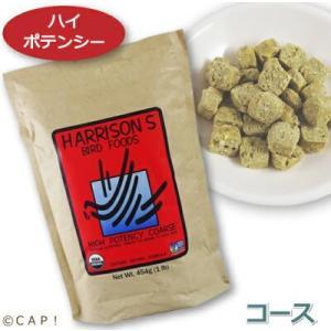 賞味期限:2019/2/28【ハリソン】ハイポテンシー コース 1#(454g)|torimura