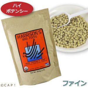 賞味期限:2018/4/30【HARRISON】ハイポテンシーファイン 1#(454g)|torimura