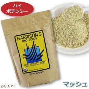 賞味期限:2018/4/30【HARRISON】ハイポテンシーマッシュ 1#(454g)|torimura
