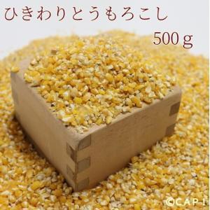 【国内産】引き割りとうもろこし 500g|torimura