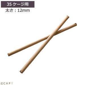 【HOEIオプションパーツ】ケージ用止まり木 T35-12パイ※受注後お取寄せ※|torimura