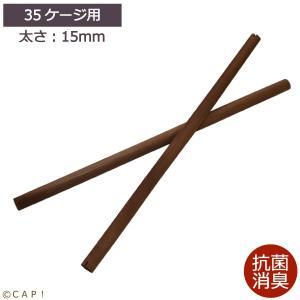 【HOEIオプションパーツ】ケージ用止まり木 抗菌消臭T35-15パイ※受注後お取寄せ※|torimura