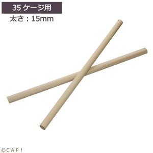 【HOEIオプションパーツ】ケージ用止まり木 T35-15パイ ※受注後お取寄せ※|torimura