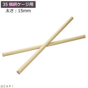【HOEIオプションパーツ】H付35横アミ用止まり木15パイ※受注後お取寄せ※|torimura