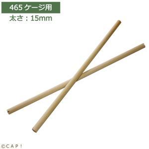 【HOEI】465ケージ用止まり木 T465-15パイ   ※受注後お取り寄せ※|torimura