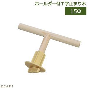 【HOEIオプションパーツ】ホールダー付15Ф T字止まり木ヘッダーあり※ホールダータイプ|torimura