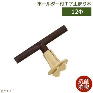 【HOEI】抗菌消臭ホルダー付き止まり木T字12パイ105mm|torimura