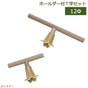 【HOEIオプションパーツ】止り木ホールダー T字セット|torimura
