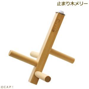 【HOEIオプションパーツ】ウッディートーイ止まり木メリー ※止まり木|torimura