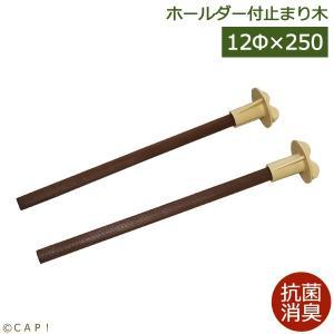 【HOEI】抗菌消臭天然木止まり木ホルダー 250mm|torimura