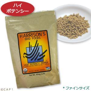 【並行輸入品】賞味期限2022/3/31 ハリソン ハイポテンシー ペッパー 1#【454g】 torimura