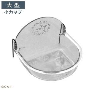 【バラ売り】※大型・小※【※大 型※】ハイクオリティ・フィードカップ【小】|torimura
