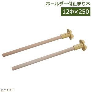 【HOEIオプションパーツ】ケージ用止まり木 ホルダー付き 250mm|torimura