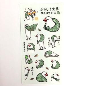 ふろしき文鳥 透明シール|torimura