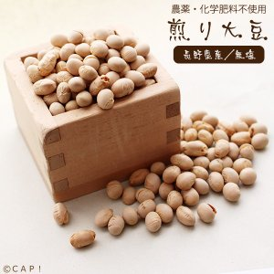 賞味期限:2018/9/20無農薬栽培 煎り大豆(無塩)|torimura