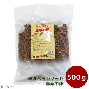 賞味期限:2019/2/28【黒瀬ペットフード】自然派宣言赤粟の穂 500g|torimura