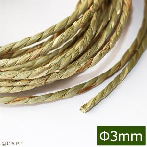 CAP! 鳥のおもちゃ かじりーず いぐさロープ直径3mm x5M|torimura