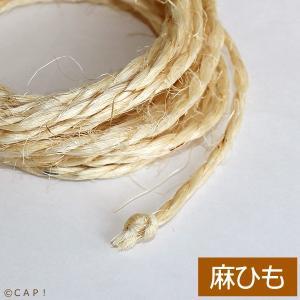 かじりーずサイザル麻ひも(5mカット)|torimura