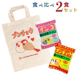 【小笠原製粉】食べ比べ2食セット|torimura