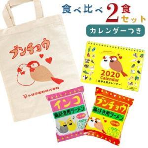 【小笠原製粉】食べ比べ2セット カレンダーつき|torimura