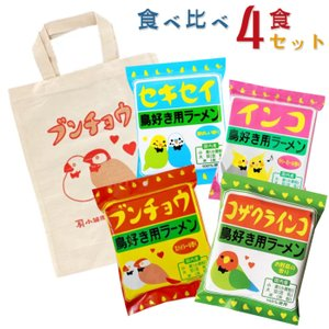 CAP! インスタントラーメン 小笠原製粉 食べ比べ4食セット|torimura