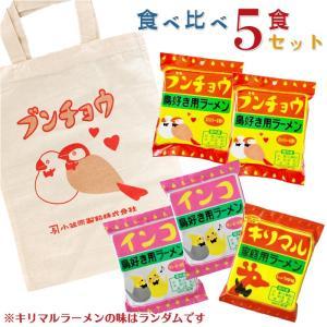 【小笠原製粉】食べ比べ5食セット|torimura
