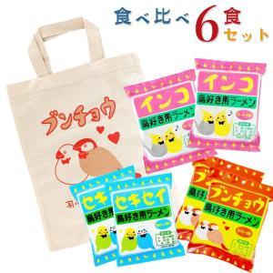 CAP! インスタントラーメン 小笠原製粉 食べ比べ6食セット|torimura