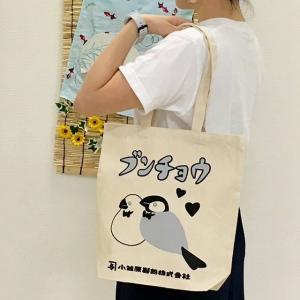 CAP! 鳥 小笠原製粉 大きなブンチョウトートバッグ ブラック|torimura