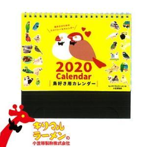 【小笠原製粉】【2020年版】鳥好き用カレンダー(B6サイズ卓上リングカレンダー)|torimura