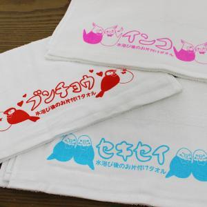 CAP! 鳥グッズ 小笠原製粉 鳥好き用!水浴び後のお片付けタオル|torimura