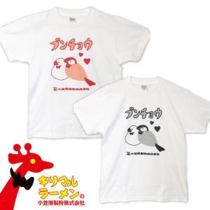 CAP! 鳥雑貨 小笠原製粉 ブンチョウラーメンTシャツ|torimura