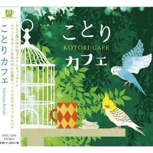 【ことりカフェ】CD ことりカフェ|torimura