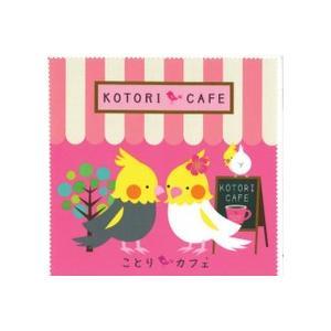 【ことりカフェ】ことりカフェ・マイクロファイバークロス|torimura