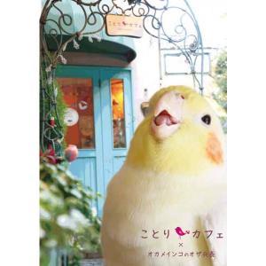 【ことりカフェ】オザ兵長メモ帳エントランス|torimura