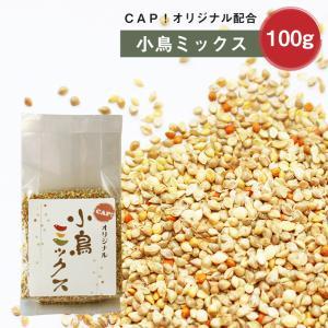 小鳥ミックス 100g|torimura
