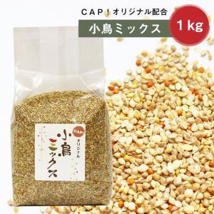 小鳥ミックス 1kg|torimura